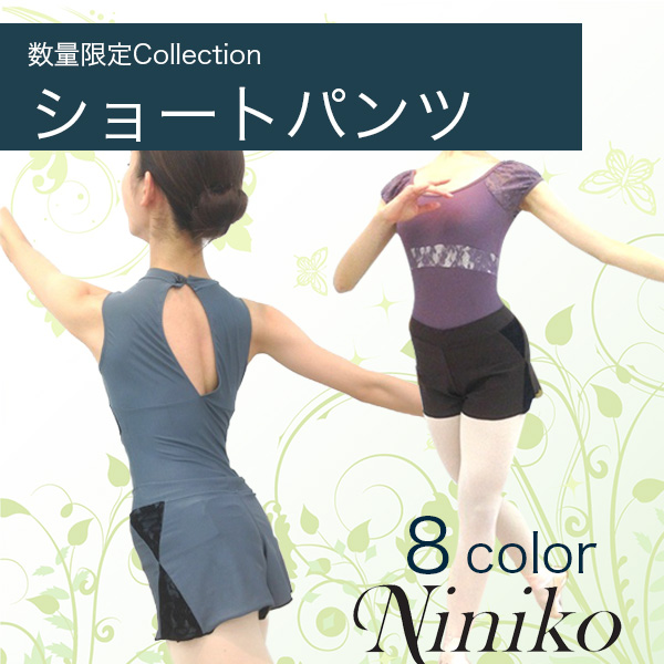 【Niniko】日本製!トライアングルレース★バレエ ショートパンツ 全8色