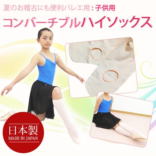 【日本製】子供 コンバーチブル バレエ ハイソックス タイツ★便利な穴あき