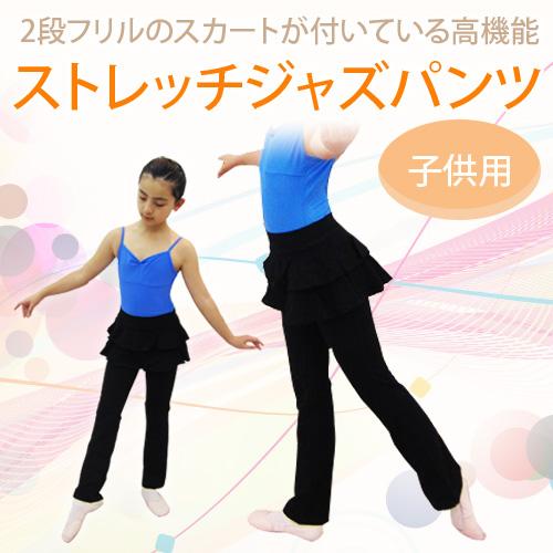 【送料無料】ダブルティアードスカート付き!!子供用ジャズパンツ(120cm~150cm♪) YS-1022
