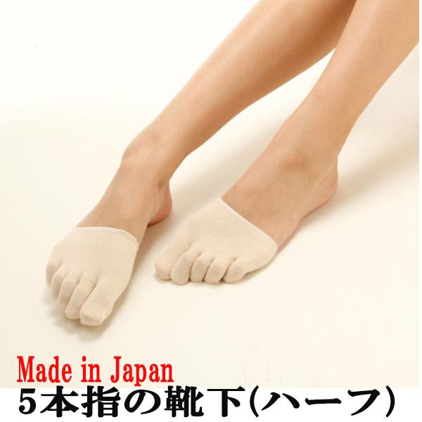 【日本製】クールマックス加工♪5本指ハーフカバー ベージュ・ブラック
