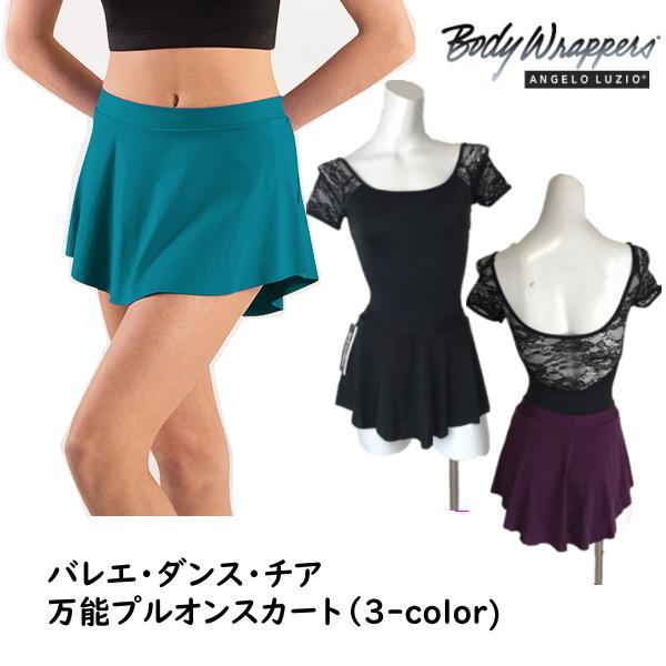 【BodyWappers】オーディション プルオンスカート バレエ・ダンス・チアに★ストレッチ バレエスカート 大人