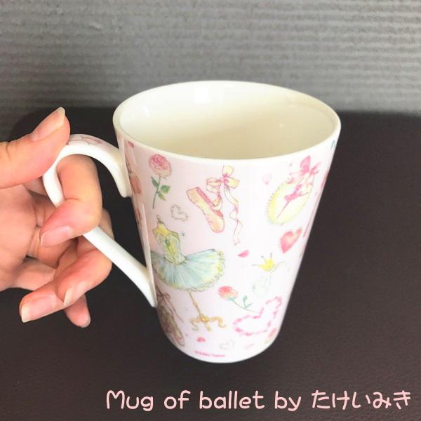 たけいみき バレエ柄 マグ カップ 雑貨 小物