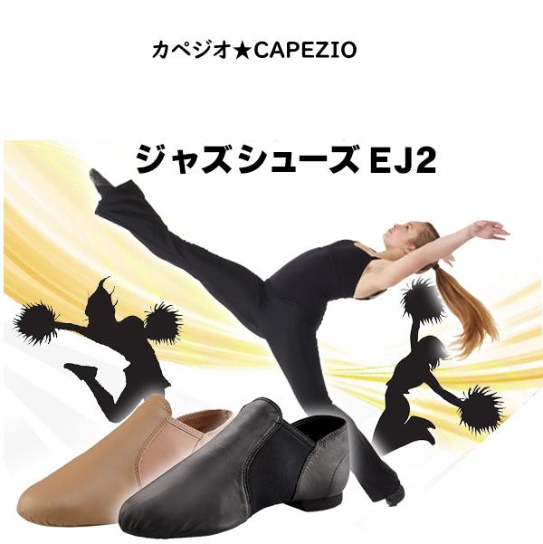 ジャズにチアに!【カペジオ】ジャズシューズ サイドゴア・スリッポンタイプ(2色)★EJ2★
