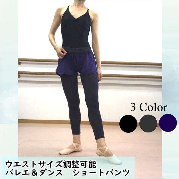 バレエ ショートパンツ DA-33/ウエストサイズ調整可能 美尻をお約束