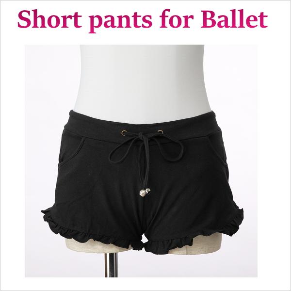 バレエ ショートパンツ /ウエスト調節可能!裾フリルが可愛いデザイン(ジュニア~大人)