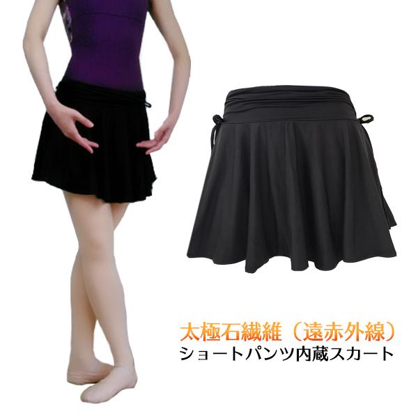 ショートパンツ内蔵スカート 太極石繊維使用!パフォーマンスUPをサポート