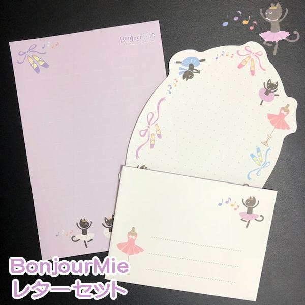 バレエ ダイカットレターセット/ボンジュールミー 黒猫バレリーナデザイン