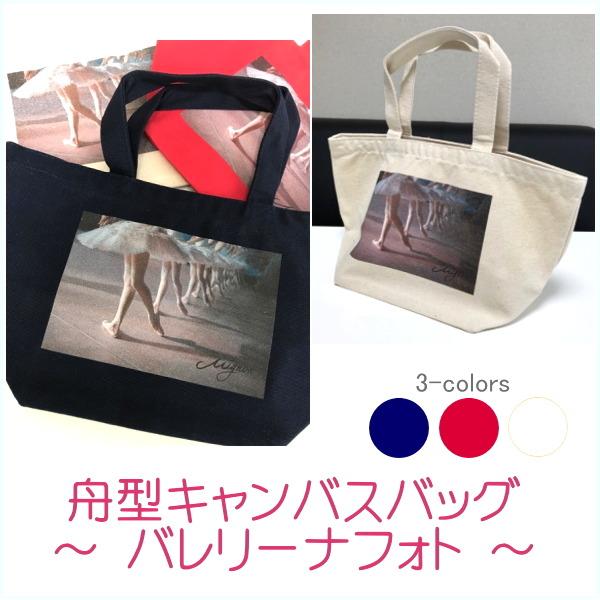 バレエバッグ★舟型キャンバスバッグ:バレリーナフォト柄 (3色)