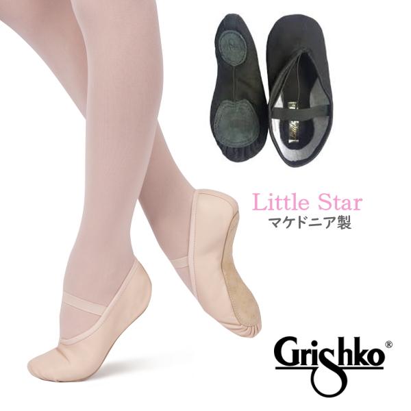 【グリシコ 】バレエシューズ フルソール(リトルスター)マケドニア製 Little Star 総キャンバス 布 ピンク・ブラック grishko