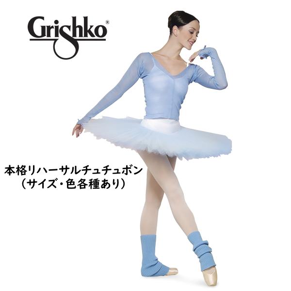 【グリシコ】本格的リハーサル チュチュボン 7枚 バレエ ワイヤー入 練習用チュチュ 衣装