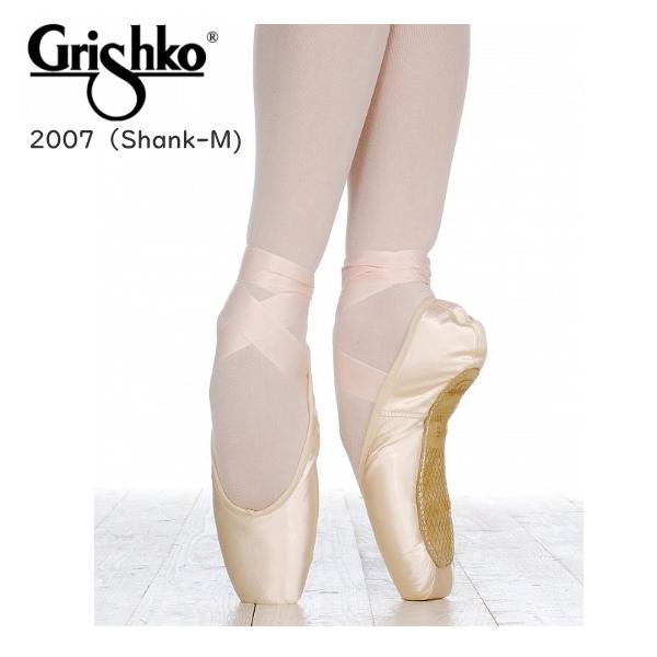 グリシコ トウシューズ:【 2007 】 (シャンクM) 普通の底の固さ<2足以上で送料無料♪>