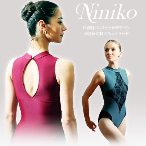 【製造中止80%引きセール】【Niniko】最高級!日本製!ハイネック&ノースリーブ レオタード