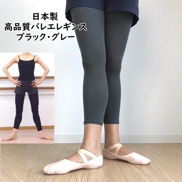 日本製 バレエレギンス 80デニール 高品質 フットレスタイツ ブラック・グレー