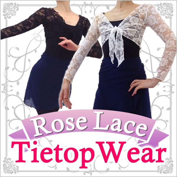 【在庫限り!】フリーサイズ 薔薇レースがモダンで素敵!長袖タイトップボレロ (バレエにダンスに)