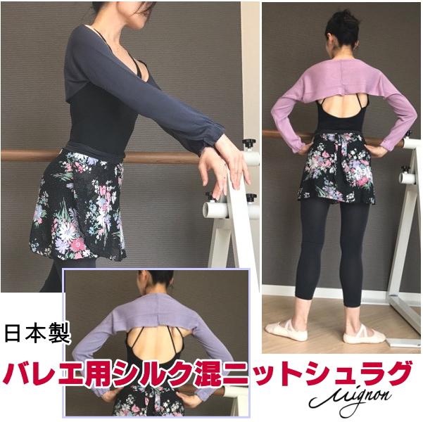 日本製 ニット シュラグ 肩と腕の冷え対策に!高級シルク混 バレエ トップス★ミニヨンオリジナル