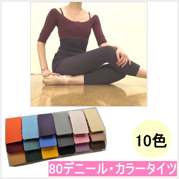 カラータイツ:色が豊富 カスタマイズしたらバレエのトップスにも(10色)80デニール