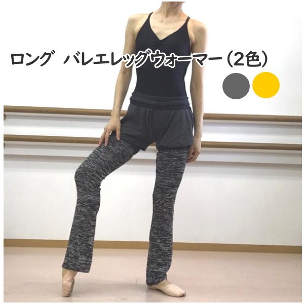 レッグウォーマー ロング/NEW 柔らかな肌触りの脚長効果抜群 レッグウォーマー(メランジカラー)