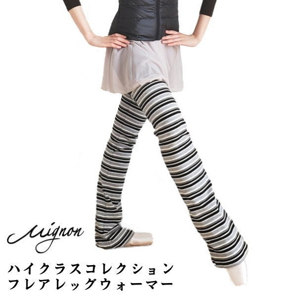 【 Mignon / ミニヨン 】 フレア レッグウォーマー ロング丈 ハイクラスコレクション ボーダー