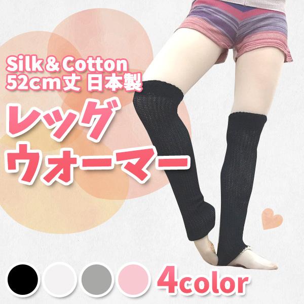 シルク混 肌に優しい レッグウォーマー【日本製】52cm丈 膝上 5色
