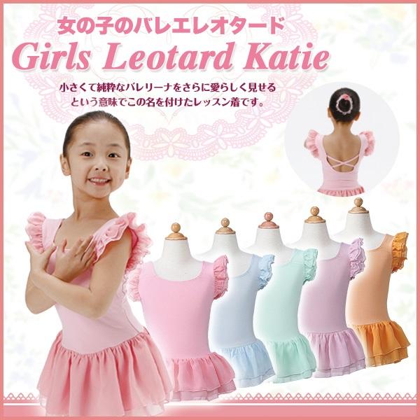 スイートなデザインで人気♪お袖のフリルが可愛い~子供 バレエ レオタード★Katie