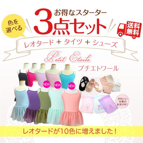 【バレエ3点セット】一番人気!プチエトワールレオタードSET 巾着袋付き 送料無料