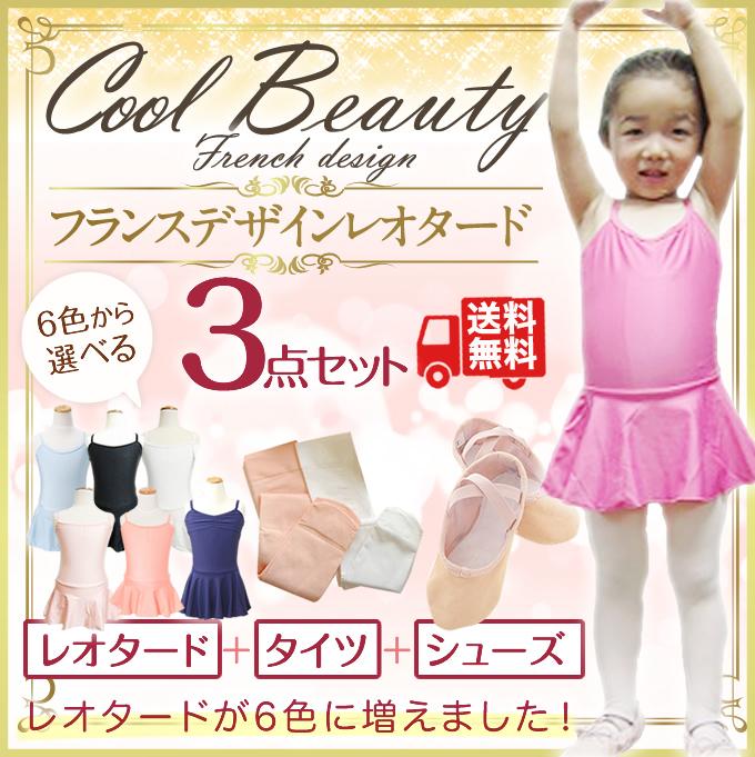 【バレエ3点セット】クールビューティー レオタードSET 巾着袋付き 送料無料