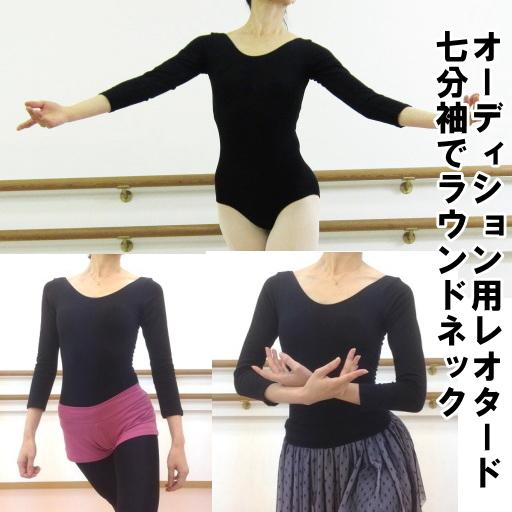 七分袖&丸首レオタード シンプルで露出度が少ないオーディション用 (ブラカップ差し込み可能裏地)黒