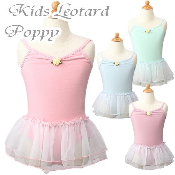 バレエ 子供 レオタード ポピー☆スカート付 キャミソール 4色展開 オーガンジーのスカートが可愛い♪