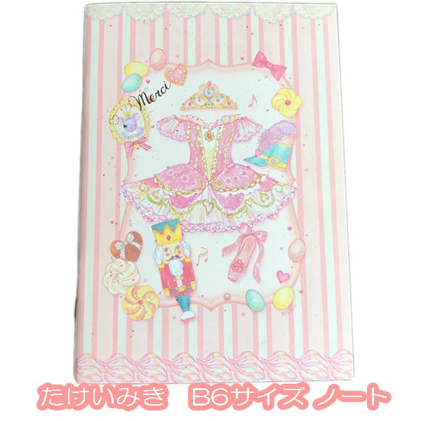 バレエ ノート(B6サイズ) たけいみき くるみ割り人形 バレエギフト 文房具