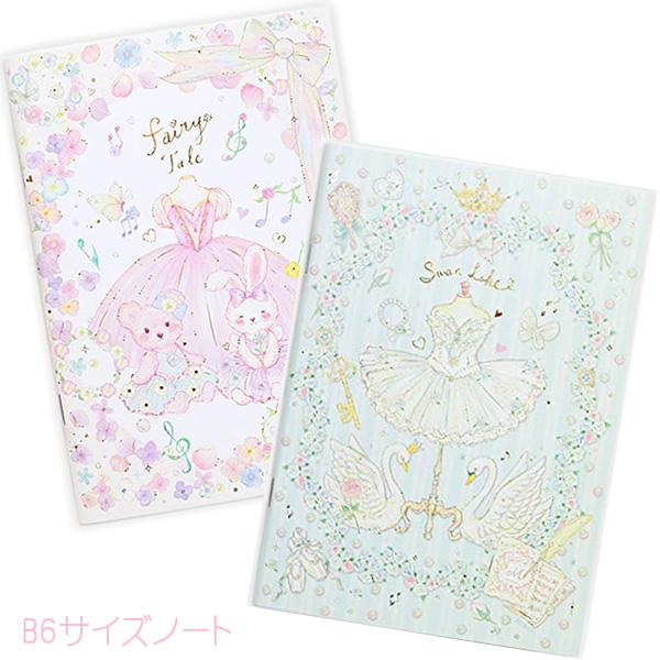 【 たけいみき 】 B6サイズノート 可愛いバレエ柄 2種類