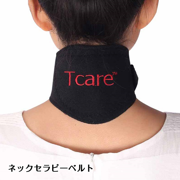 首コリに!トルマリン ネックセラピーベルト★磁気粒内蔵・ツボ押しと遠赤外線で首を楽にします