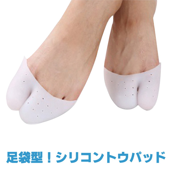 足袋型 シリコン トウパッド/巻き爪や親指痛の方のトウシューズレッスンに