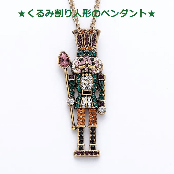くるみ割り人形のペンダント キラキラ★バレエ ネックレス(バレエ 発表会 プレゼント ギフト)