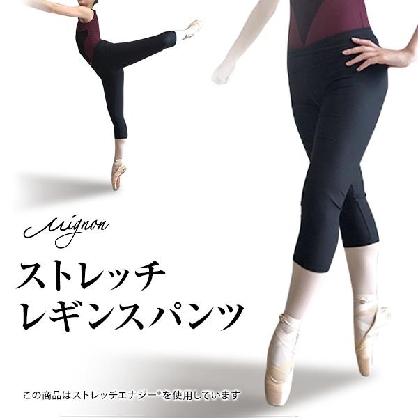 ストレッチレギンスパンツ 日本製 伸張発熱繊維 (旭化成 ストレッチエナジーを使用)よりよいパフォーマンスを♪