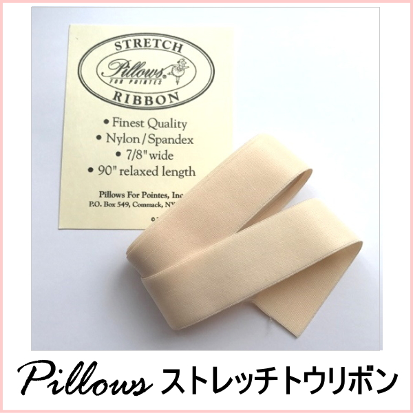 【Pillows】ストレッチトウリボン★トウシューズ用の伸縮性のあるリボン(肌色ピンク/1足分)