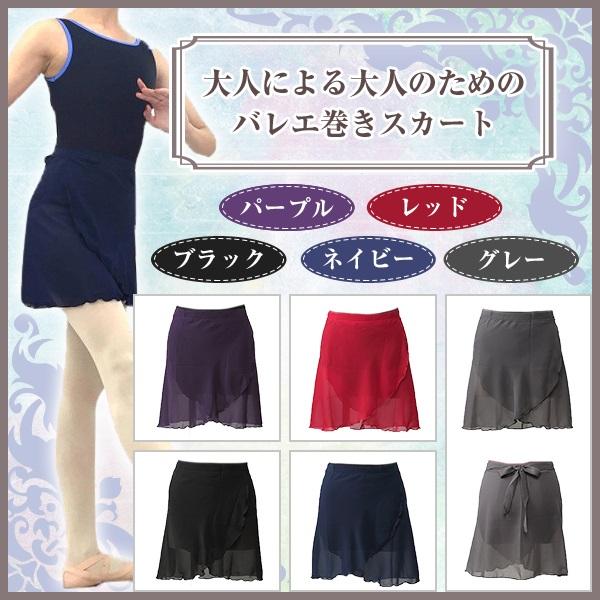 バレエ スカート★大人による大人のための可愛すぎない スッキリシルエットの巻きスカート(40cm丈)