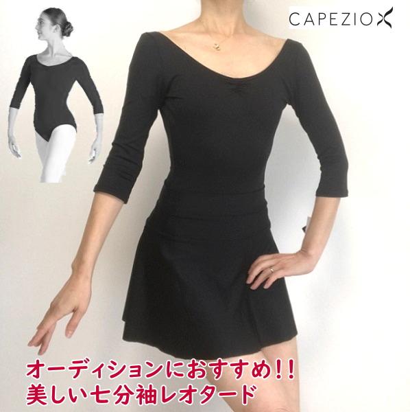 【カペジオ】シンプルな七分袖レオタード オーディションに最適!裏地付き ブラック