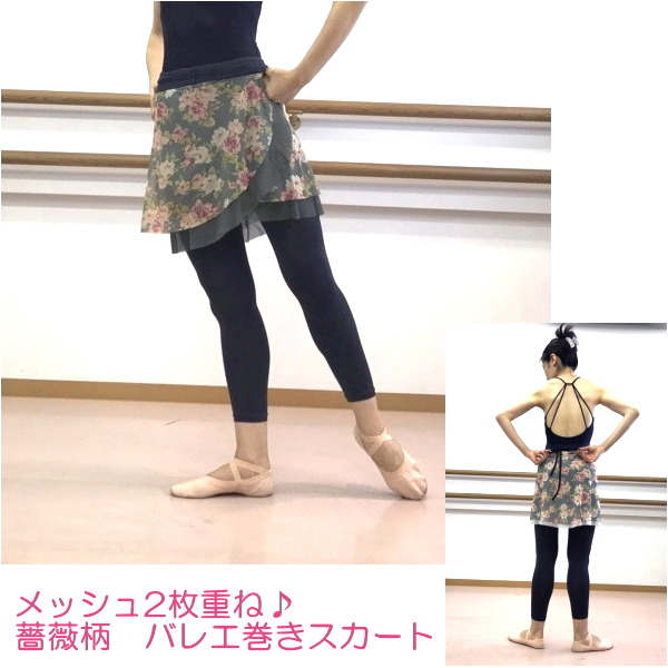 バレエ 巻きスカート★2枚重ねがおしゃれ バラ柄巻きスカート(2種類)