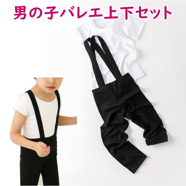男の子バレエ★バレエレッスンスタートセット Tシャツ&スパッツの上下2点セット