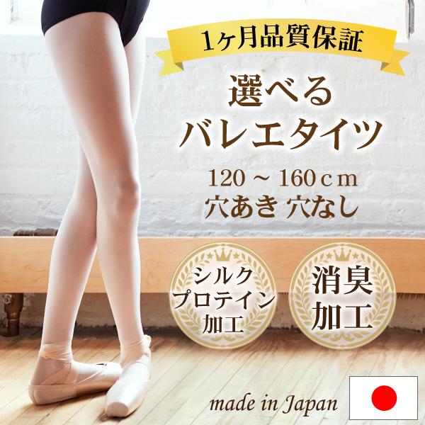☆1ヶ月品質保証付き☆ 日本製 子供用 タイツ ジュニア 穴あき フルトウ  < ロイヤルピンク > 120cm~160cm
