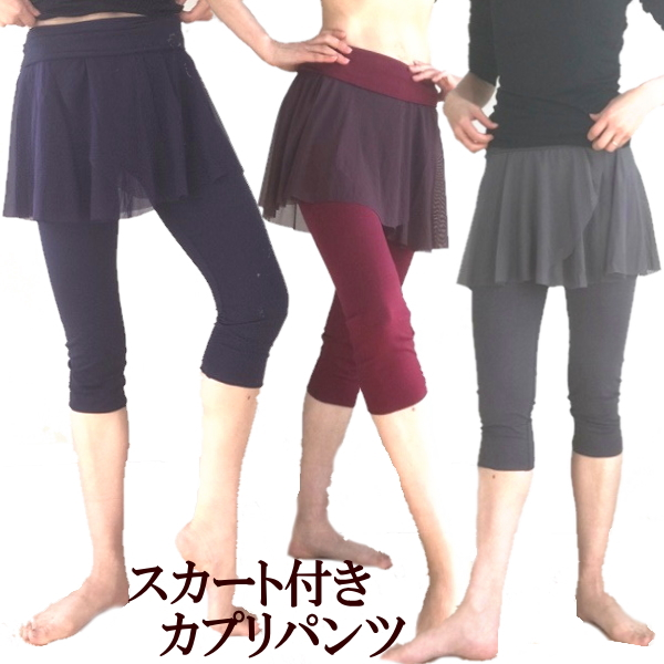 メッシュ巻きスカート付きストレッチカプリパンツ 美しいシルエット☆