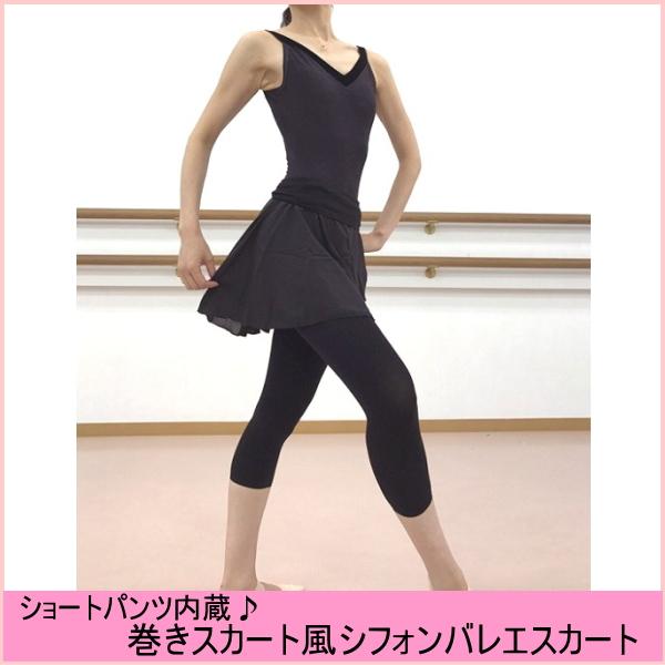 ショートパンツ内蔵 巻きスカート風シフォン 大人のためのバレエスカート(5色)