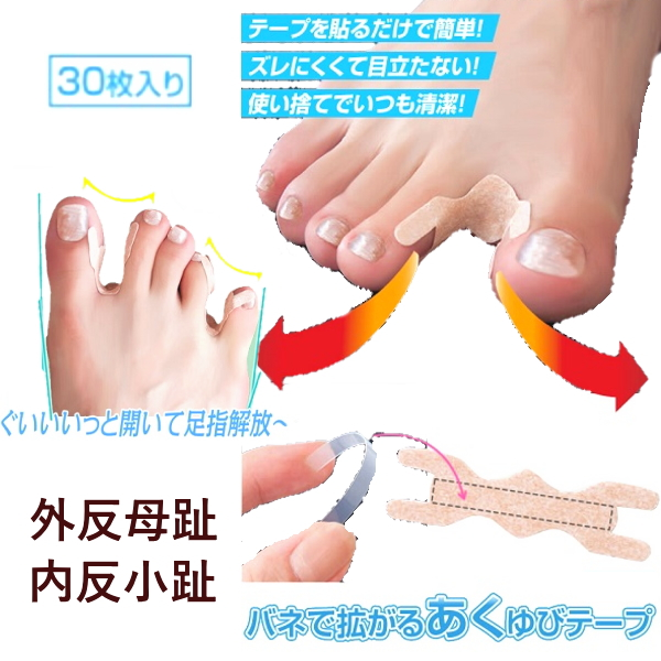 外反母趾 内反小趾 あくゆびテープ 予防 足 指 ケア けが予防 バレエ