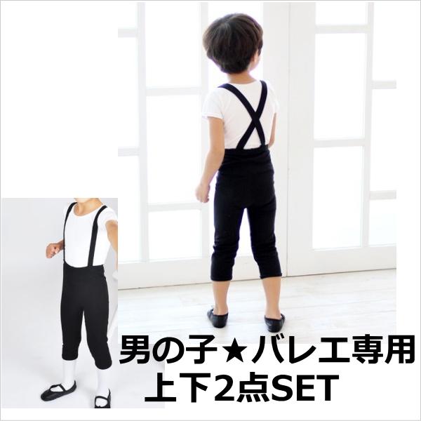 【送料無料!】男の子★バレエレッスンスタートセット♪Tシャツ&スパッツ上下セット