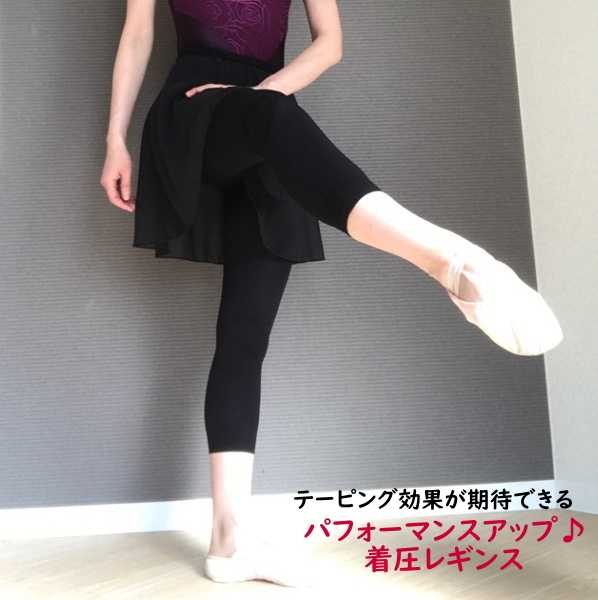 【GW中お試し価格】着圧 レギンス テーピング効果♪故障予防、疲労回復 バレエ タイツ