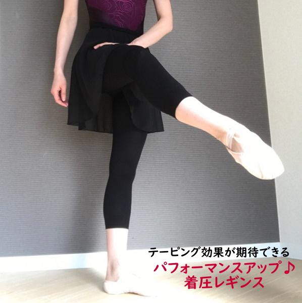 着圧 レギンス テーピング効果♪故障予防、疲労回復 バレエ タイツ
