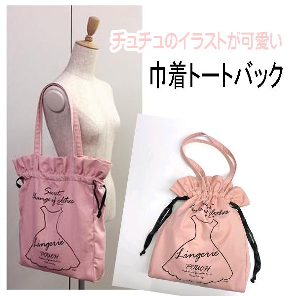 バレエ レッスン バッグ 巾着型♪トートバッグ:チュチュのイラストが可愛い(ピンク)