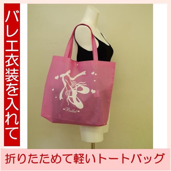 バレエ衣装バッグ:ピンク色の不織布製トートチュチュバッグ(トウシューズ柄)(折り畳み可能)