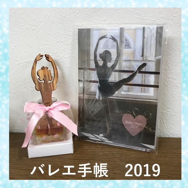 【バレエ手帳】2019年版 バレエのスケジュール帳(新書館)