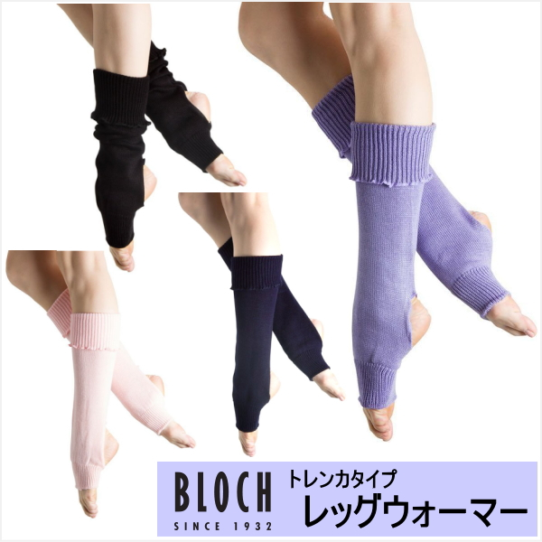 【BLOCH】ブロックのバレエ レッグウォーマー ショート丈 かかと穴ありデザイン 4色展開